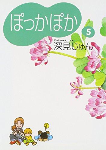 Pokkapoka 5 (YOU cartoon library) (1996) ISBN: 4087850196 [Japanese Import]: Jun Fukami