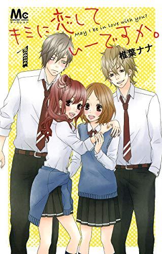 9784088450438: Kimi ni Koishite Ii desu ka, Vol.1