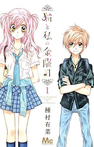 1 (Neko to Watashi no Kinyoubi #1): Shueisha