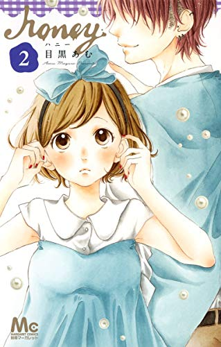 Honey 2 (Margaret Comics) (2013) ISBN: 4088450604 [Japanese Import]: Amu Meguro;