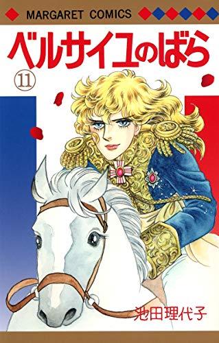 9784088452517: ベルサイユのばら 11 (マーガレットコミックス)