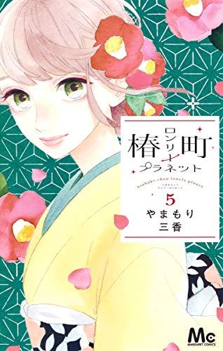 9784088456348: 椿町ロンリープラãƒãƒƒãƒˆ 5 (マーガレットコミックス)