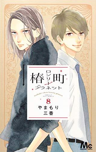 Tsubaki-cho Lonely Planet Vol.8: Shueisha