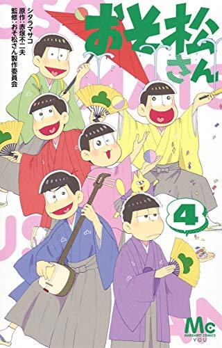 Osomatsu San Vol.4: Shueisha