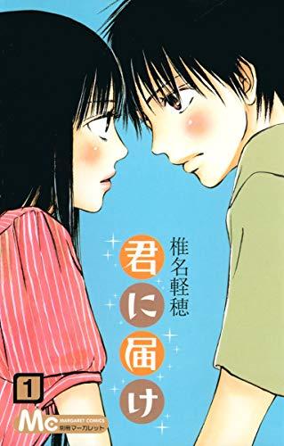 Kiminitodoke [Reaching You] Vol.1 (Margaret Comics) Manga: Shueisha