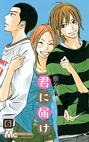 Kiminitodoke [Reaching You] Vol.6 (Margaret Comics) Manga: Shueisha