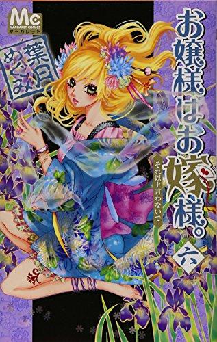 9784088464190: Ojousama Wa Oyomesama Vol.6 [In Japanese]