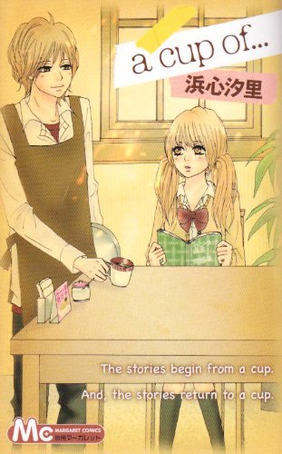 a cup of ¡¤ ¡¤ ¡¤ (Margaret Comics) (2009) ISBN: 408846480X [Japanese Import]: Shueisha