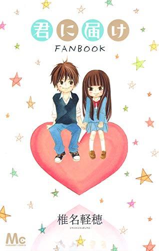 9784088465401: Kimi Ni Todoke Fan Book