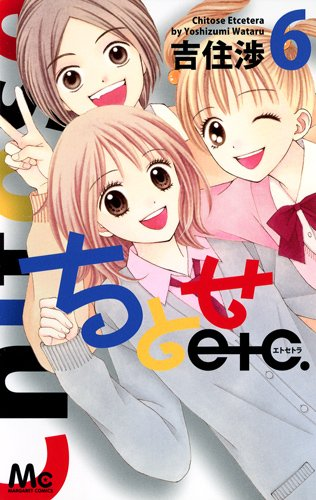 9784088467535: Chitose etc. 6 (Margaret Comics) (2012) ISBN: 4088467531 [Japanese Import]