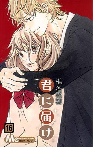Kimi Ni Todoke: From Me to You: Shueisha