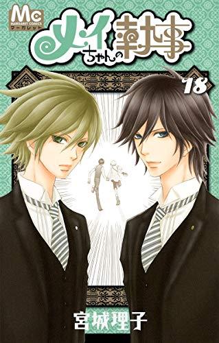 9784088467733: Butler 18 Mei Chan (Margaret Comics) (2012) ISBN: 4088467736 [Japanese Import]