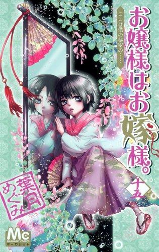 9784088467856: Ojousama Wa Oyomesama Vol.15 [In Japanese]