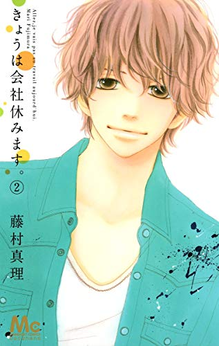 9784088468204: Kyou Wa Kaisha Yasumimasu. [In Japanese] Vol.2