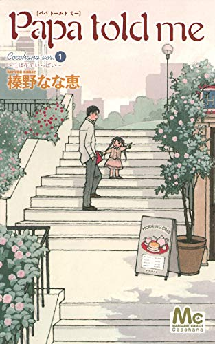 9784088468211: In flowery ver.1 ~ hill Papa told me Cocohana the ~ (Margaret Comics) (2012) ISBN: 408846821X [Japanese Import]