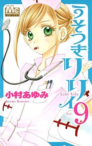 9784088468426: うそつきリリィ (Usotsuki Lily / Liar Lily) Vol# 9