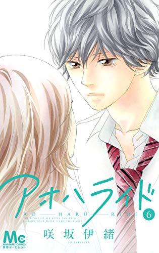 9784088468693: Aoharaido 6 (Margaret Comics)