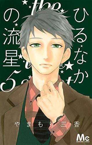 9784088468884: Hirunaka No Ryuusei (Daytime Shooting Star) Vol.5 [In Japanese]