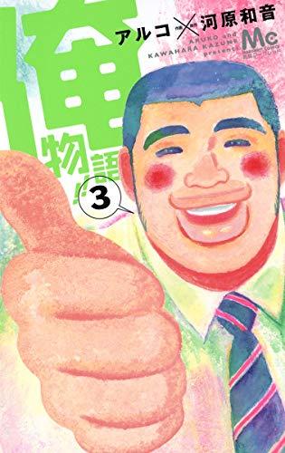 9784088468969: Oremonogatari!! (Ore Monogatari!!) [In Japanese] Vol.3