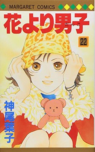 9784088470238: Hanayori Dango Vol. 22 (Hanayori Dango) (in Japanese)