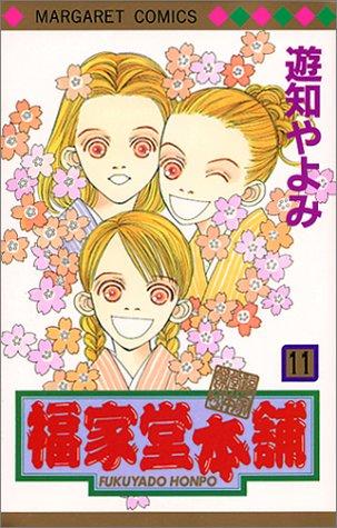 9784088472553: 福家堂本舗 11 [Fukuyadou Honpo] (マーガレットコミックス (3255))