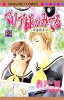 9784088477619: 2 (Mariasama ga Miteru) (in Japanese)