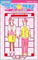 9784088478418: Love Com (Lovely Complex) Manga Fanbook Betsusatsu (Japanese) (Love*Com, Lovely Complex, Rabu Kon)