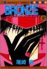 9784088481135: Bronze Zetsuai Since 1989 Vol. 2 (Buronzu) (in Japanese)