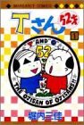 52 years old 1 T's (Margaret Comics) (1996) ISBN: 4088484797 [Japanese Import]: Shueisha