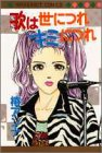 As Kimi As the world song (Margaret Comics) (1996) ISBN: 408848505X [Japanese Import]: Shueisha