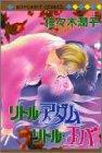 Little Adam Little Eva (Margaret Comics (2527)) (1996) ISBN: 4088485270 [Japanese Import]: Shueisha