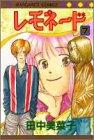 9784088485874: Lemonade 7 (Margaret Comics) (1996) ISBN: 4088485874 [Japanese Import]