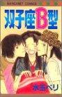 Gemini Type B (Margaret Comics) (1998) ISBN: 4088488954 [Japanese Import]: Shueisha