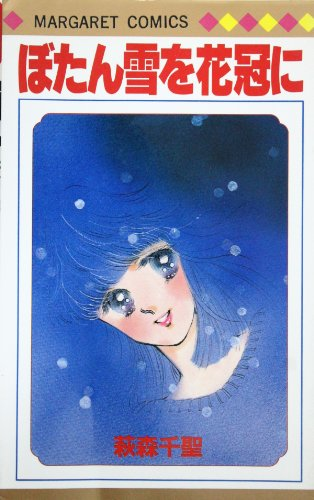 9784088490816: In the corolla (Margaret Comics) the large flakes of snow (1985) ISBN: 4088490819 [Japanese Import]