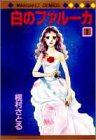 White farruca (1) (Margaret Comics)