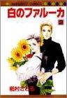 White farruca (2) (Margaret Comics)