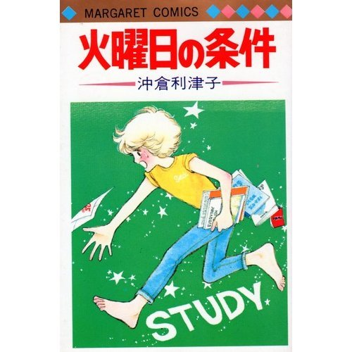 Conditions on Tuesday (Margaret Comics) (1978) ISBN: 4088503732 [Japanese Import]: Shueisha