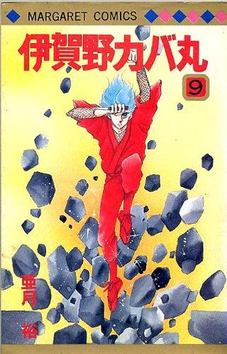 9784088508351: 伊賀野カバ丸 9 (マーガレットコミックス)