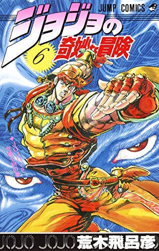 9784088510620: JOJO'S BIZARRE ADVENTURE Vol.6 ( Japanese Edition )