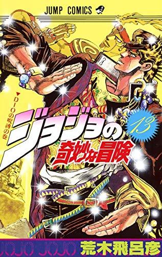 9784088510699: JOJO'S BIZARRE ADVENTURE Vol.13 ( Japanese Edition )