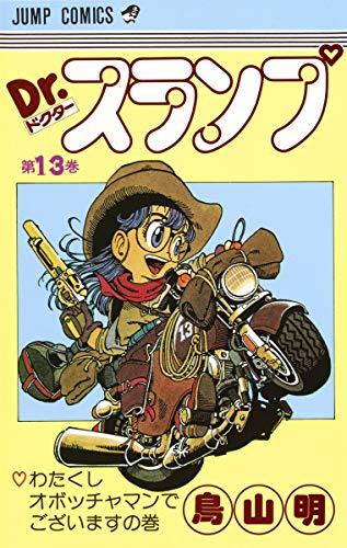 Dr. Slump 13 (Jump Comics) (1984) ISBN: 408851193X [Japanese Import]: Shueisha