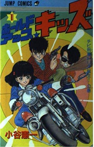 Hold-up ? Kids 1 (Jump Comics) (1987) ISBN: 4088512766 [Japanese Import]: Shueisha