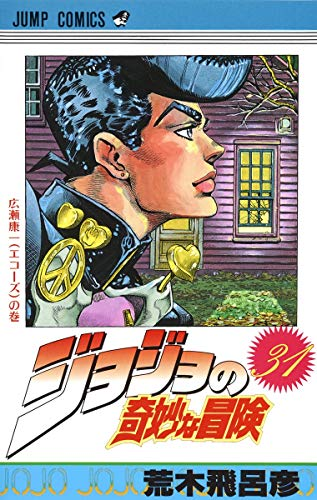 9784088516370: JOJO'S BIZARRE ADVENTURE Vol.31 ( Japanese Edition )
