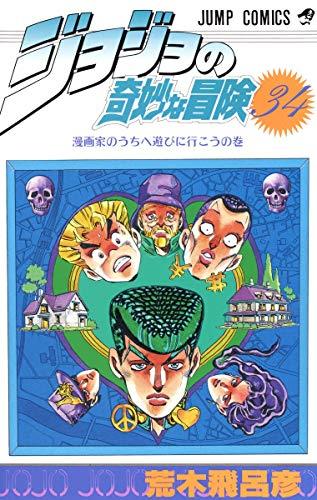 9784088516400: ジョジョの奇妙な冒険 34 漫画家のうちへ遊びに行こう [JoJo no Kimyō na Bōken] (Jojo's Bizarre Adventure, #34; Part 4: Diamond is Unbreakable, #6)