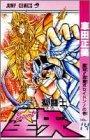 9784088517674: Saint Seiya Vol. 14 (Seinto Seiya) (in Japanese)