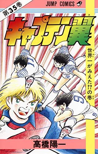 9784088518855: Captain Tsubasa (35th volume) (Jump Comics) (1988) ISBN: 4088518853 [Japanese Import]