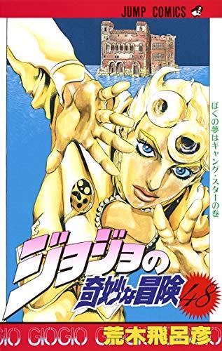 9784088518985: ジョジョの奇妙な冒険 48 ぼくの夢はギャング·スター [JoJo no Kimyō na Bōken] (Vento Aureo, #2)