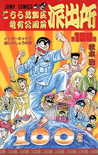 Here Katsushika Kameari Koenmae Police Station 100 (Jump Comics): Osamu Akimoto