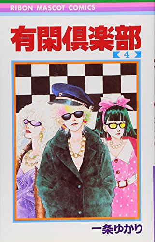9784088533100: Yukan Club 4 (Ribbon Mascot Comics) (1984) ISBN: 4088533100 [Japanese Import]