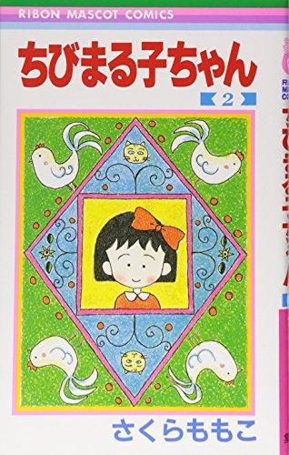 Chibi Maruko-chan Vol. 2 (Manga) [in Japanese Language]: Momoko Sakura